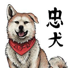 Hachikō 忠犬